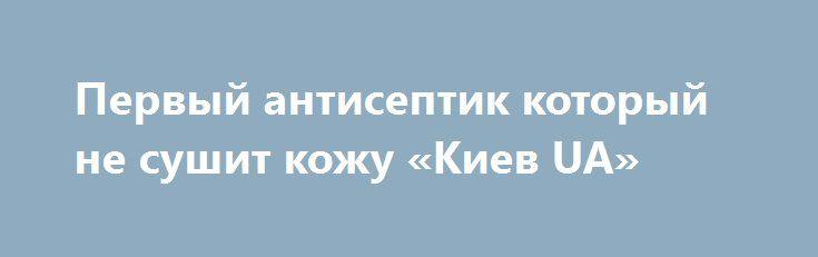Первый антисептик который не сушит кожу «Киев UA» http://www.krok.dn.ua/doska26/?adv_id=2535 Анолит КРИСТАЛЛ это супер дезинфицирующее средство, которое обладает высокими антимикробными свойствами, убивает даже споры, дезинфицирующим, стерилизующим и антисептическим свойствами. Используется как для дезинфекции, пред стерилизационной очистки и стерилизации изделий медицинского назначения, так и для общей уборки помещений, дезинфекции оборудования в лечебно-профилактических учреждениях…