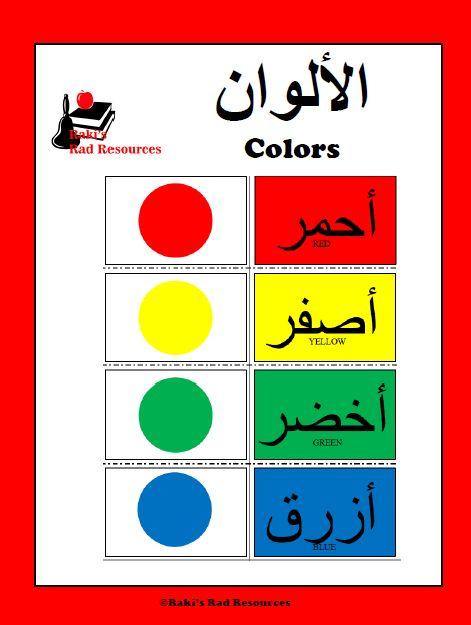 www.arabicplayground.com الأَلْوان- Arabic Colors
