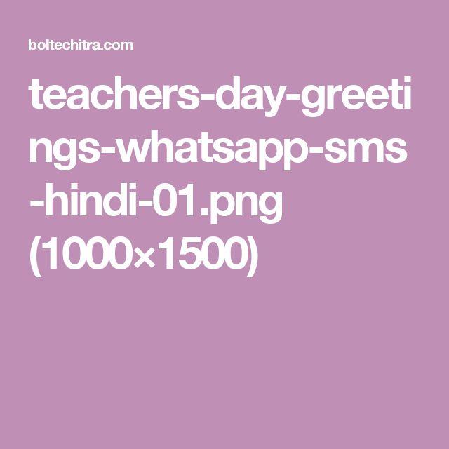 teachers-day-greetings-whatsapp-sms-hindi-01.png (1000×1500)