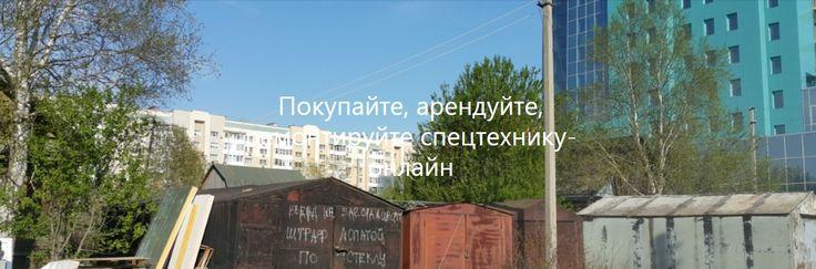 #техника #онлайн #аренда #ремонт #купить #дочегодошелпрогресс