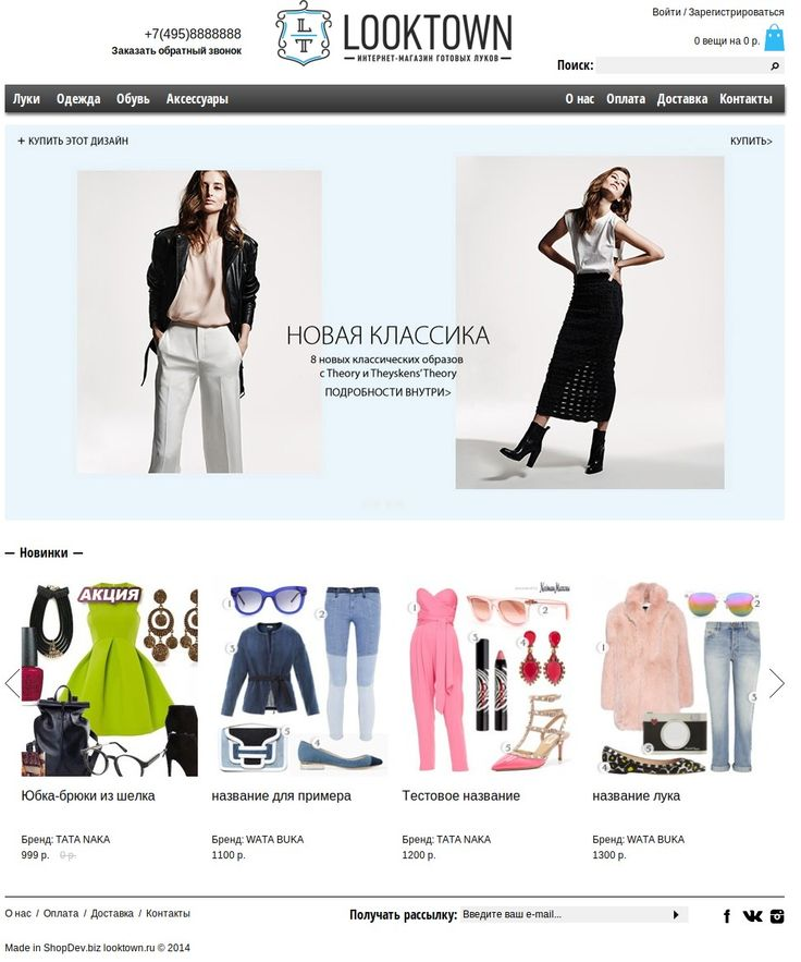 Online store for clothing in the bows. Ecommerce OpenCart,PHP,CSS,Web Programming,Web design,User interface design,JavaScript,jQuery,AJAX Online clothing store. Look, Luke. Made on a control system Opencart. Unique design. Validity and cross-browser layout.  #webdesign #web #digital #store #shop