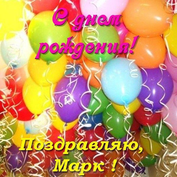 Добрым утром, поздравительная открытка с днем рождения ребенку мальчику на имя марк