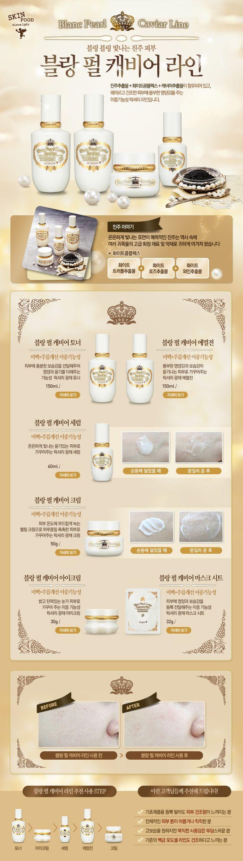 Skin Food Blanc Pearl Caviar Cream | The Cutest Makeup