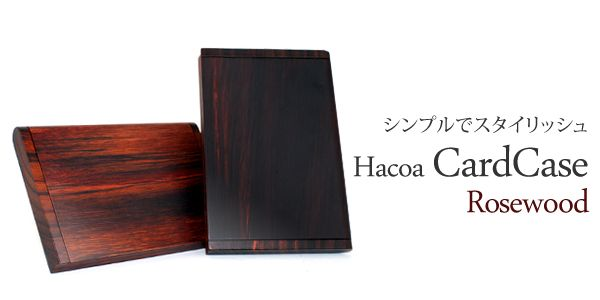 Beautiful  女性にも人気の名刺入れ・カードケースHacoaブランドの木製名刺ケース