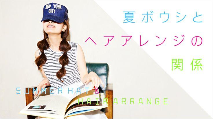 夏ボウシ仕様なヘアアレンジをマスター!