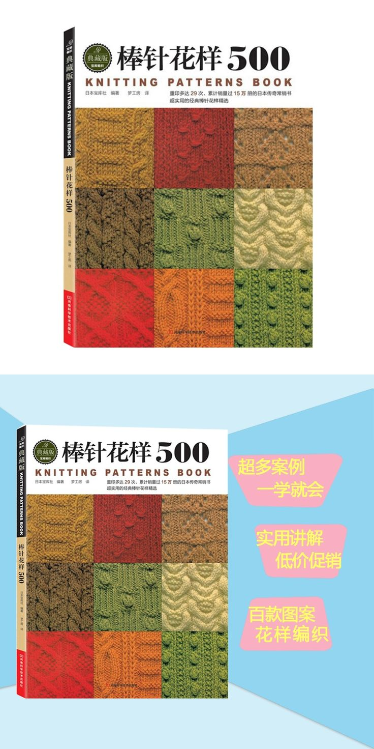 e280fbe2b6e61 144pages Chinese Knitting needle book beginners self learners with 500  different pattern knitting book