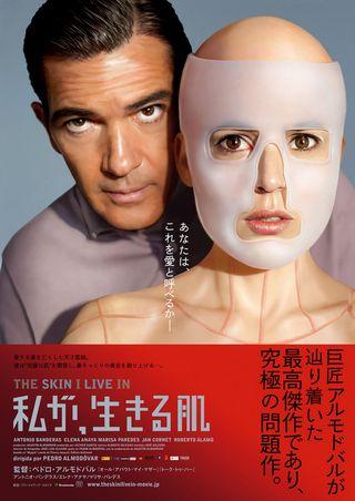 「私が生きる肌」ポスター画像   ペドロ・アルモドバル監督 / アントニオ・バンデラス主演