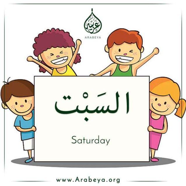 Weekdays In Arabic Language ايام الاسبوع Modern Standard Arabic Modern Standard Arabic Arabic Kids Arabic Language