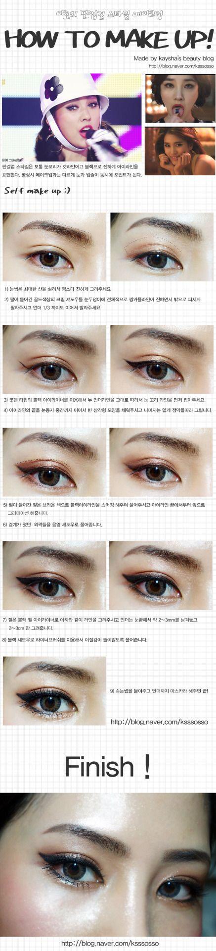 이효리 메이크업 - Lee Hyori Makeup