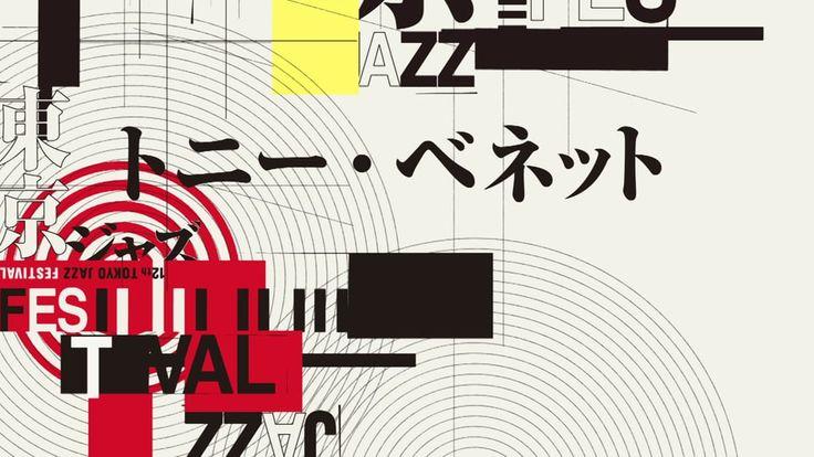 Tokyo Jazz : Visual Design + Branding on Vimeo