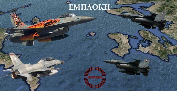 Οι Τίγρεις της 335 Μ της 116 ΠΜ έστρωσαν στο Κυνήγι τα Τούρκικα F-16 Διπλή εμπλοκή στο νησί της Χίου!