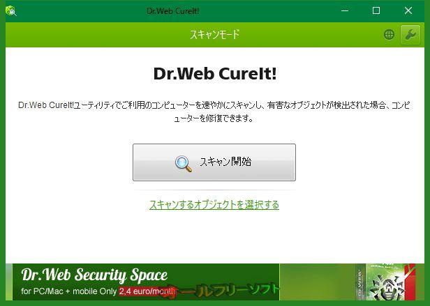 Dr.WEB CureIt! 11.1.5   Dr.WEB CureIt!--起動時の画面--オールフリーソフト