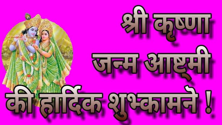 Janmashtami, in Hindi, Wishes, SMS, Quotes, Greetings, Ecard, Whatsapp V...
