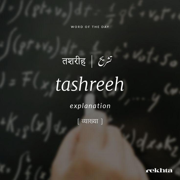 #WordOfTheDay #Urdu #Vocabulary #LearnUrdu