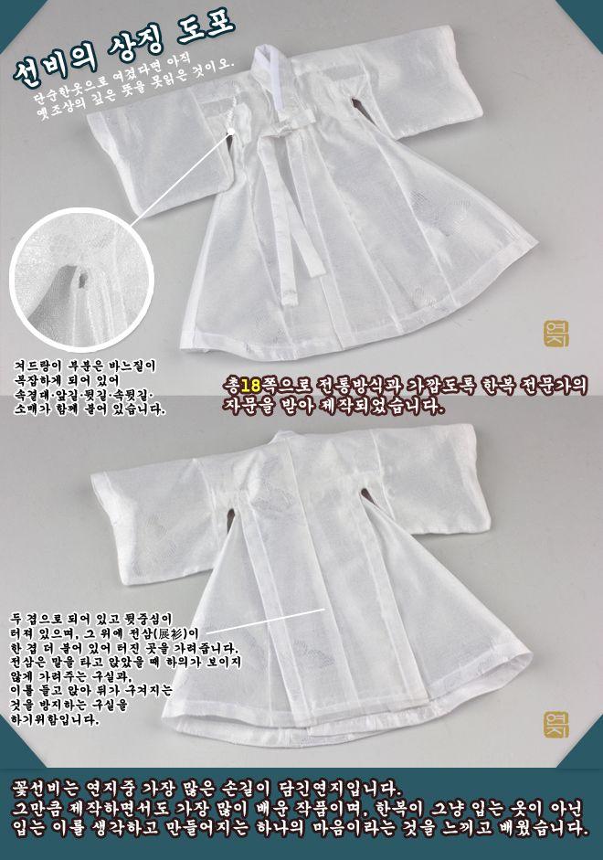 http://www.dollskorea.com/shop/goods/goods_view.php?