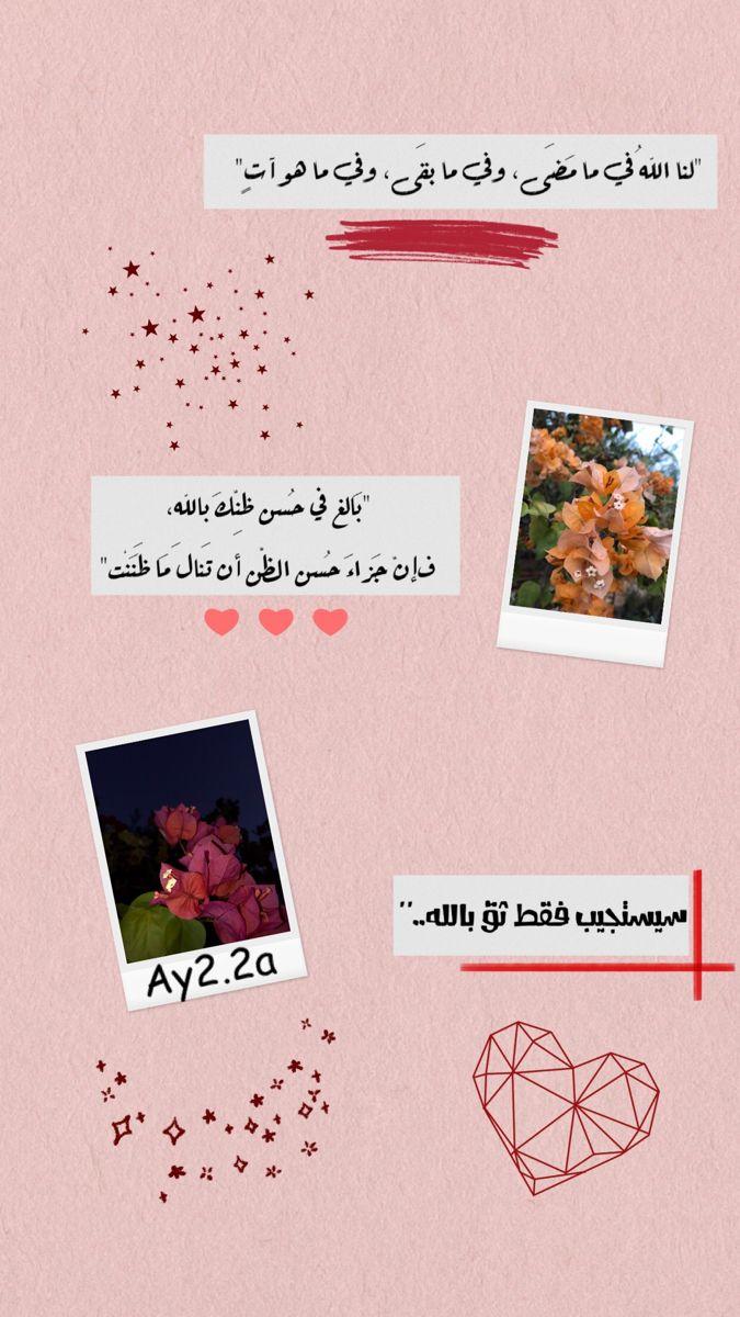 اقتباسات دينية تصاميم بالعربي تصميمي ستوري سناب و انستا خلفيات Arabic Love Quotes Arabic Words Love Quotes