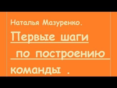 Мастер-класс Натальи Мазуренко. Первые шаги по построению команды .