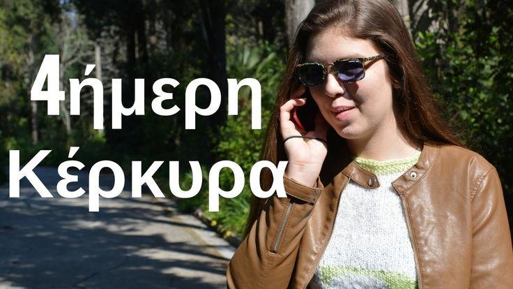 4ήμερη στην Κέρκυρα Ι Mirtoolini http://youtu.be/vDVSws7KTz8 #mirtoolini #youtuber