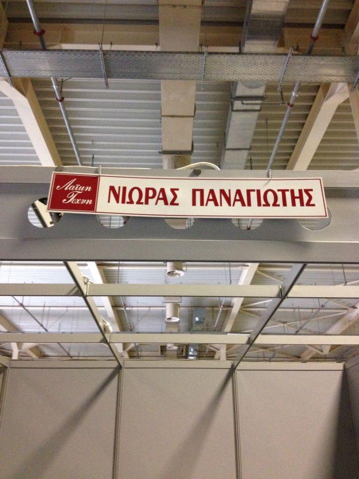 Panagiotis Nioras Stand Sing in Laiki Techni 2015 fair