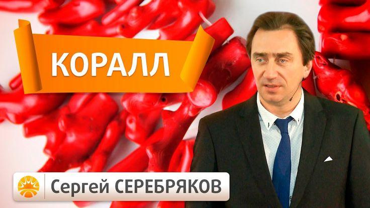 Эвент Сергея Серебрякова. Драгоценные камни. Коралл. Планета Марс