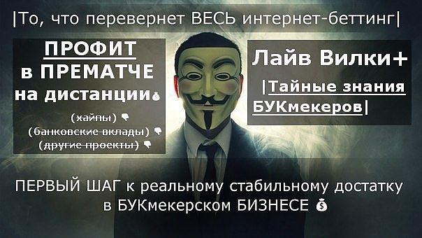"""ХОТИТЕ ПОЛУЧАТЬ БОЛЬШУЮ ПАССИВНУЮ ПРИБЫЛЬ В БУКМЕКЕРСКОМ БИЗНЕСЕ,У НАС ТОЛЬКО ПРОФЕССИОНАЛЫ↓↓↓↓→  http://vk.com/apolos77  ДЕЙСТВУЕТ СКИДКА НА ВСТУПЛЕНИЕ В ЗАКРЫТЫЙ КЛУБ BABKI_ГЕНЕРАТОР , КТО ХОЧЕТ СКИДКУ, ПИШИТЕ МНЕ В Л/С  ПРОМОКОД """"ДЕЛАЙ БАБКИ"""" И ПОЛУЧАЕТЕ СКИДКУ 2000 РУБЛЕЙ! ОТЧЁТЫ↓↓↓ https://vk.com/topic-85693524_3378401…"""