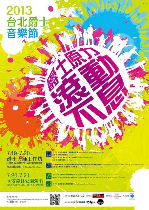 2013音樂節海報