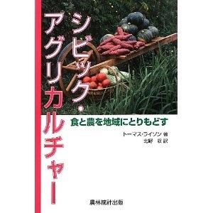 シビック・アグリカルチャー―食と農を地域にとりもどす  トーマス ライソン (著), Thomas A. Lyson (原著), 北野 収 (翻訳)   出版社: 農林統計出版
