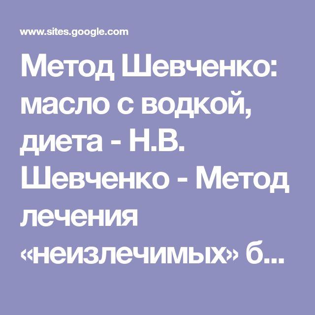 Метод Шевченко И Как Не Похудеть. Метод Шевченко: масло с водкой