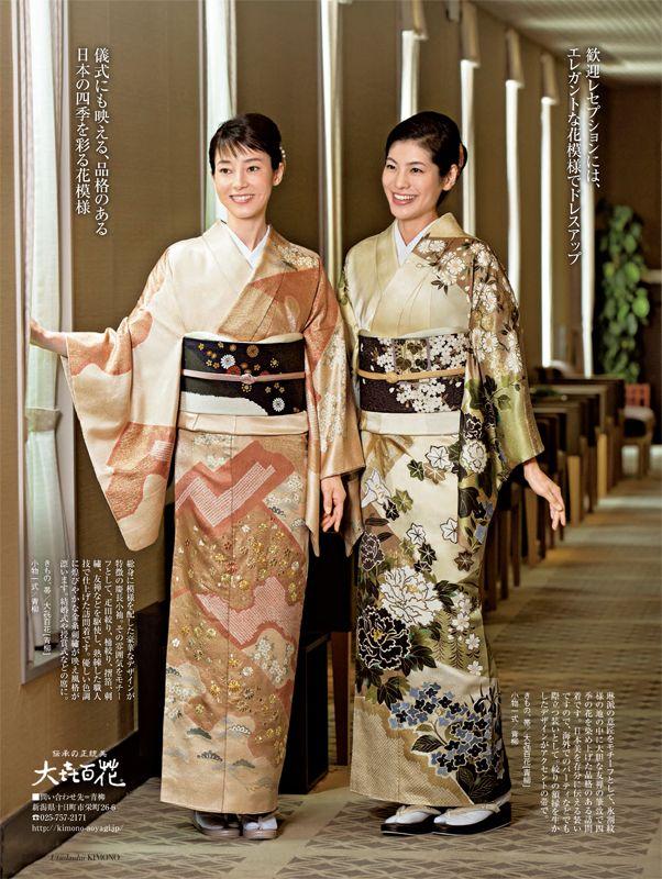 美しいキモノ2016秋号 タイキ百花2