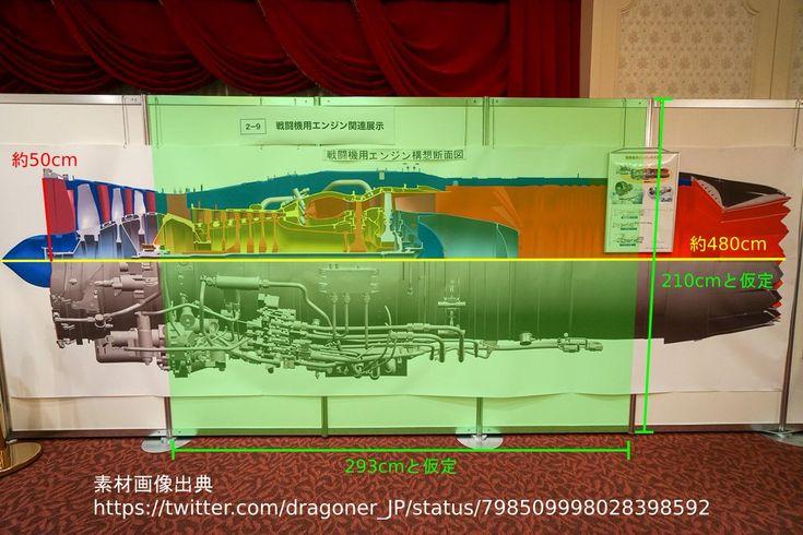 MagicalDoveDive  @VVspyVV    A.4-5 射影変換によりパースの影響を除去したうえで寸法を測ると、構想断面図上のエンジンの全長は480cmと求まり、文書の記述とほぼ一致する。 インレット直径は約100cmで、こちらも文書中の画像から推定した結果とほぼ一致する。 pic.twitter.com/tEyYraP5Ai
