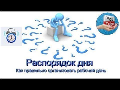 Организация рабочего дня для ютубера Organization of a working day for YouTube