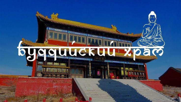 VLOG: Буддийский храм в Маньчжурии. Таинственная красота.