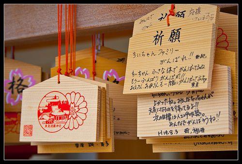 Amuletos japoneses: Ema o tablillas