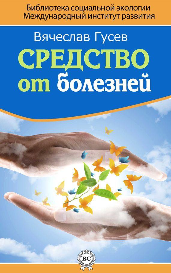 Средство от болезней #книги, #книгавдорогу, #литература, #журнал, #чтение, #детскиекниги, #любовныйроман