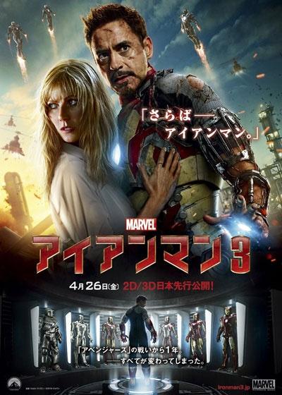 映画『アイアンマン3』 IRON MAN 3 (C) 2013 MVLFFLLC. TM & (C) 2013 Marvel. All Rights Reserved.