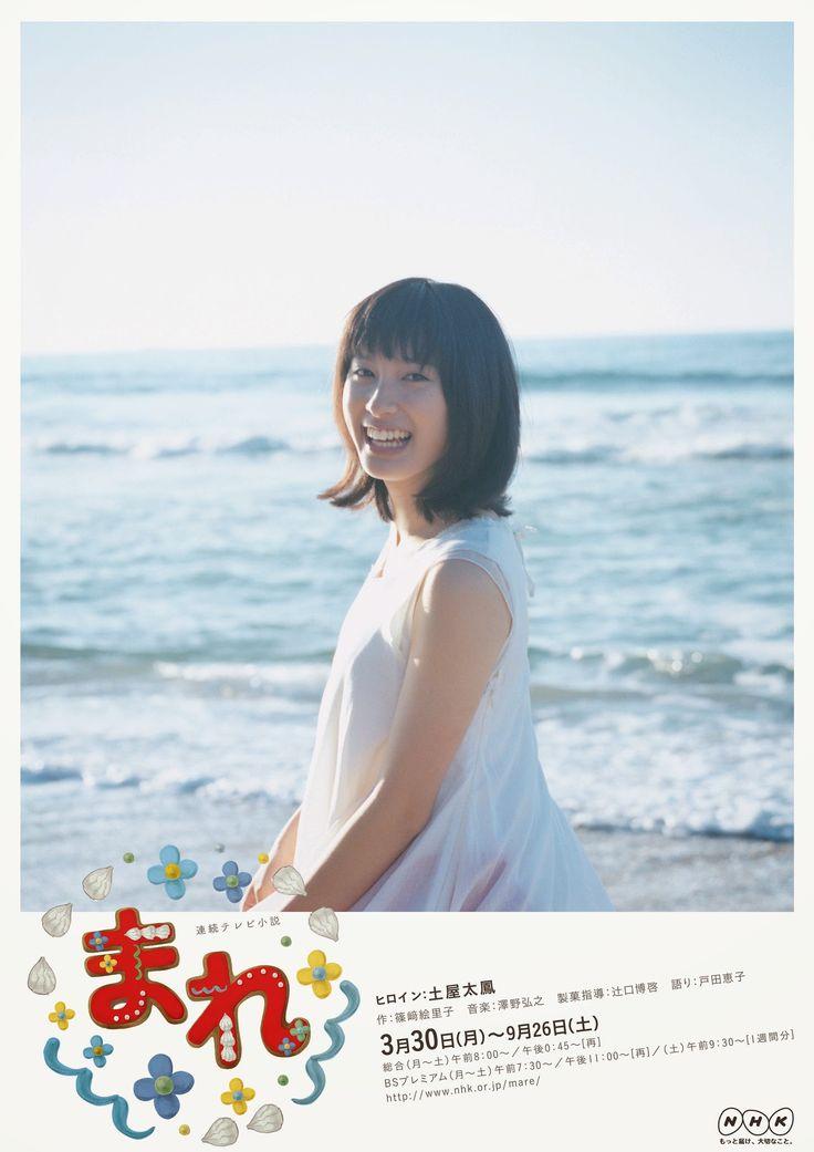 NHK朝ドラ「まれ」(2015)