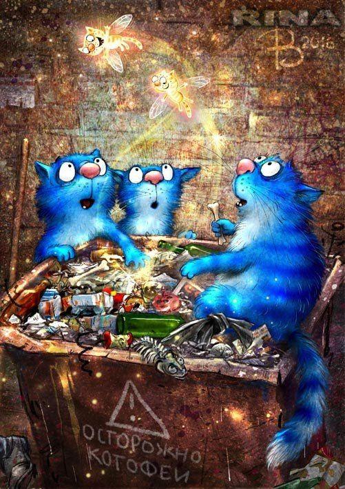 Синие коты Рины Зенюк   VK