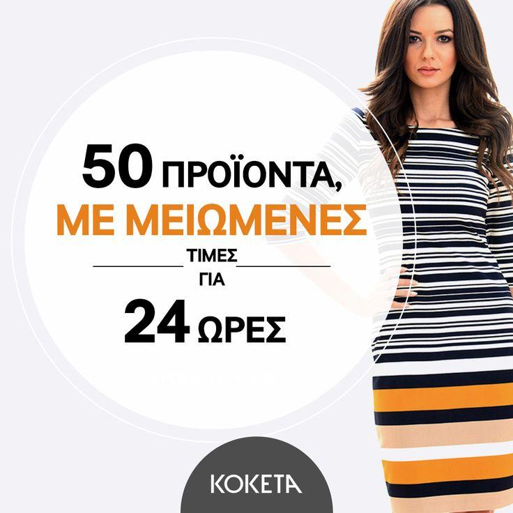 ΕΚΠΤΩΤΙΚΕΣ ΤΙΜΕΣ: 50 μοντέλα μόνο σήμερα 🍊 ➡http://bit.ly/2odmqhF