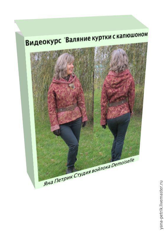 Купить Видеокурс по валянию куртки с капюшоном Verene - бордовый, видеокурс по валянию, обучающий видеокурс