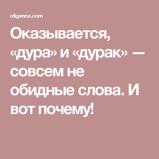 Оказывается, «дура» и «дурак» — совсем не обидные слова. И вот почему!