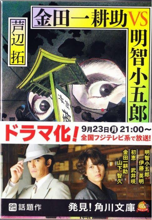 Mavera: Kindaichi Kosuke &  Akechi Kogoro