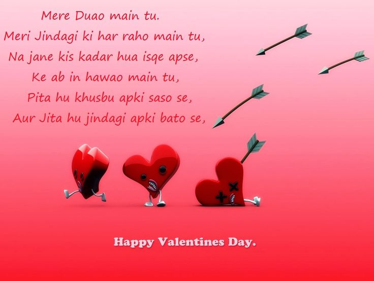 Hindi Valentines SMS 2017 Latest Hindi Valentines Wishes Hindi – Valentine Card Love Messages