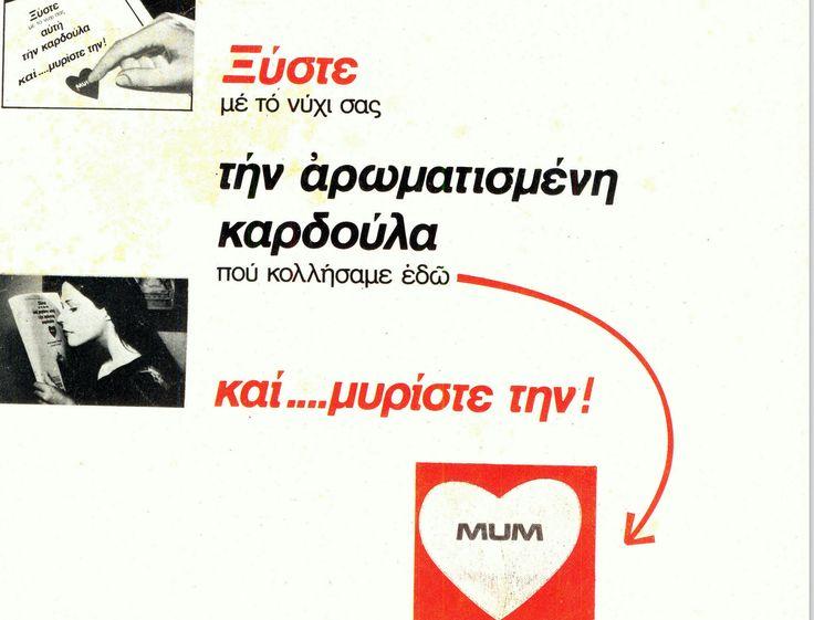 Ξύστε και μυρίστε: η πιο καλτ διαφήμιση των ΄70ς