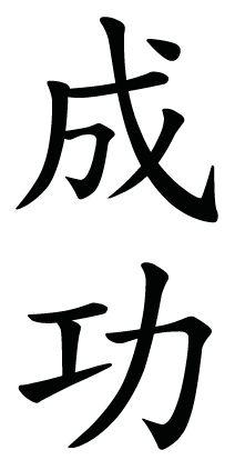 Japanese Kanji Symbol for success