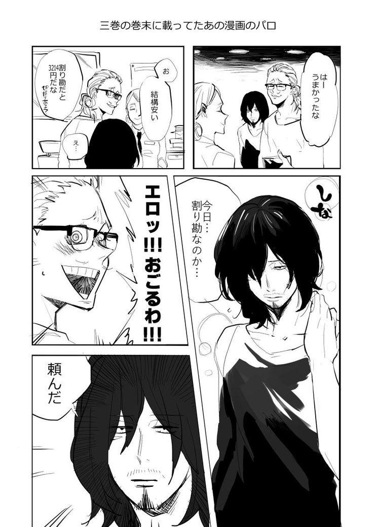 ゲイ 漫画 オタク