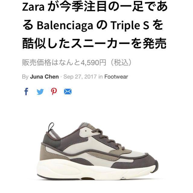 4f4f2b29931bb3 ZARA(ザラ)のバレンシアガ似スニーカー メンズの靴/シューズ(スニーカー ...