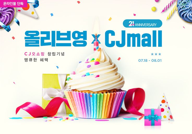 온라인몰 단독 CJ mall X 올리브영 콜라보 이벤트 07.18 - 08.01 CJ mall의 21번째 생일맞이 콜라보레이션