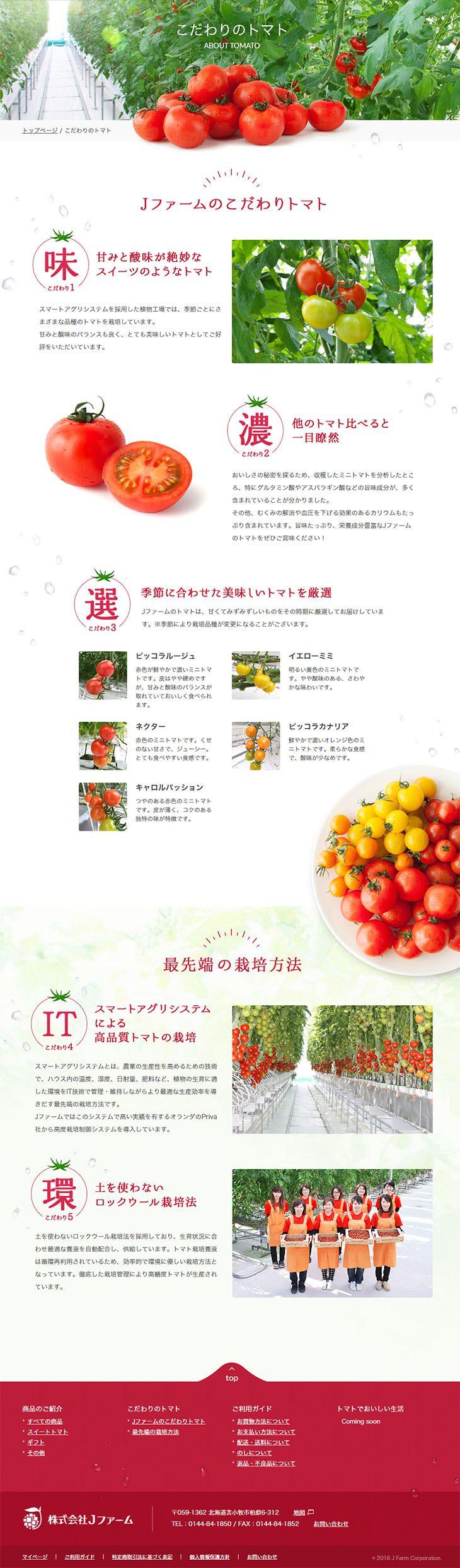 こだわりのトマト【食品関連】のLPデザイン。WEBデザイナーさん必見!ランディングページのデザイン参考に(シンプル系)