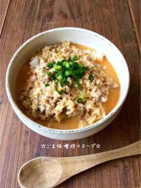 ☆ごま味噌坦々スープ☆