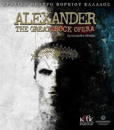 ΠΑΡΤΟ ΛΙΓΟ ΑΛΛΙΩΣ  : «Alexander the Great. Rock Opera», στο «Βασιλικό Θ...